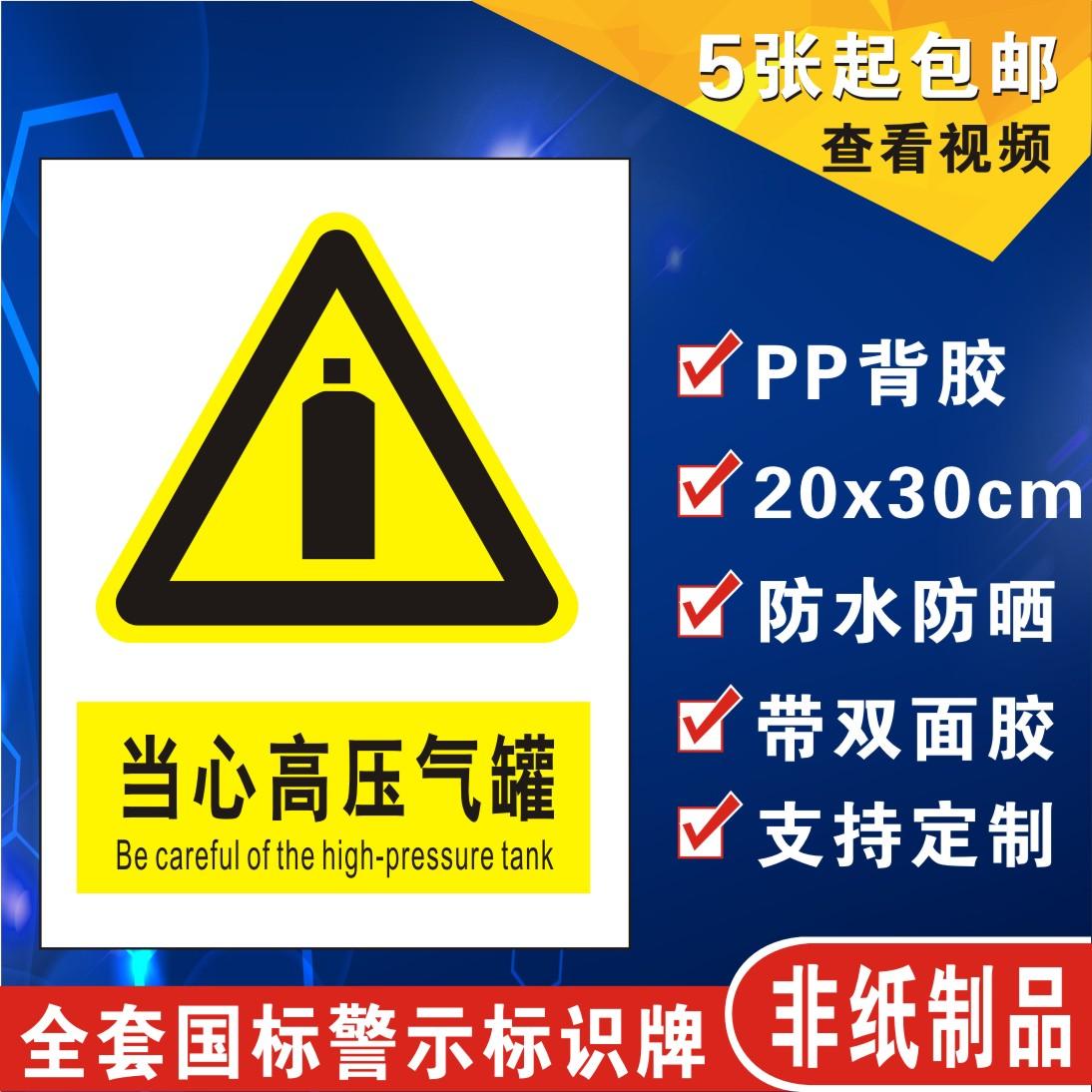 当心高压气罐 安全标识牌警示牌标志提示标示标牌子定做贴纸包邮