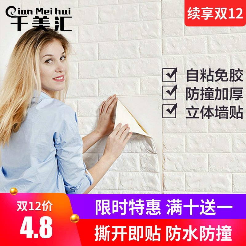 壁纸自粘仿真3d立体墙贴卧室温馨宿舍大学生女寝室家用自贴墙纸
