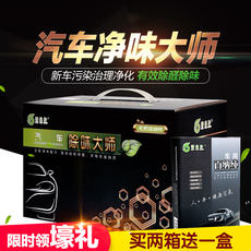 Xin net net car taste master new car in addition to formaldehyde, Bainer pure aldehyde particles odor in the car to taste package