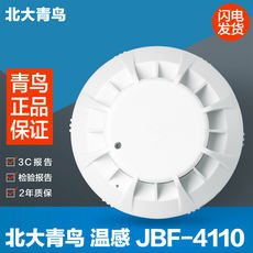 Beida Jade Bird Warmth JTW-ZD-JBF-4110/4111 Point Type Temperature Fire Detector 5