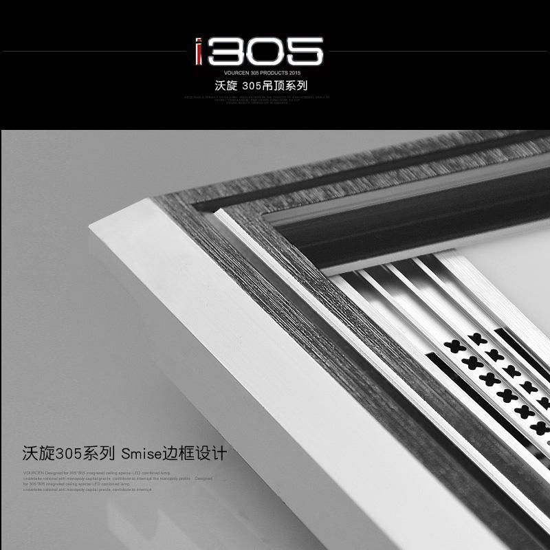 沃旋305x305正品格距集成吊顶305换气LED照明二合一超薄换气带灯