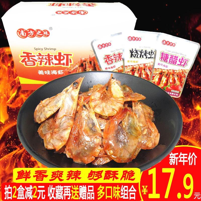 南方之珠香辣虾小零食即食品味园烧烤糖醋虾熟食袋装虾尾仁米麻辣