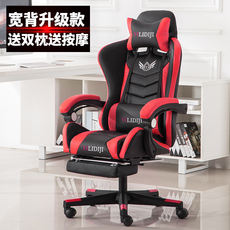 Computer Chair Home E-sports Chair Modern Simple Reclining Office Chair Game Chair Chair Lifting Swivel Chair