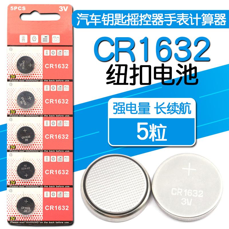 CR1632纽扣电池 3v 1632电子电池纽扣 CR1632 3V(5个)汽车钥匙摇控电池丰田比亚迪S6汽车电池 圆形电池