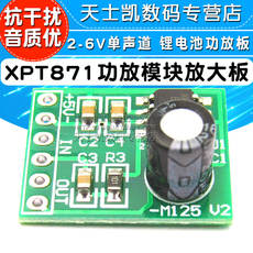 XPT871 power amplifier module singing machine amplifier board 2-6V mono lithium battery power amplifier board 6W diy digital power amplifier board