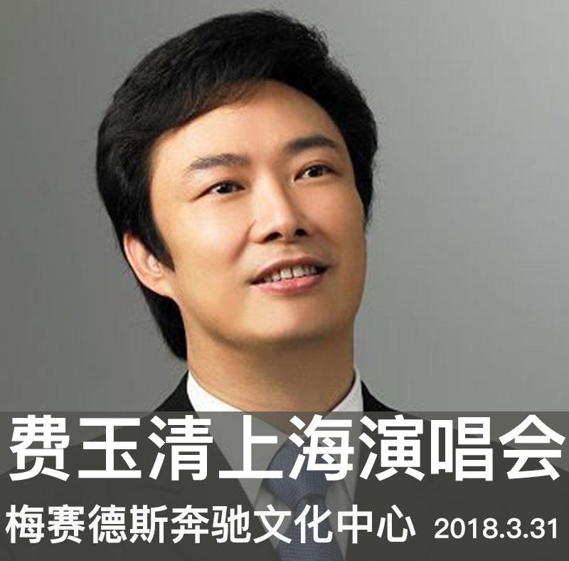 费玉清上海演唱会门票2018 我要为你唱歌演唱会上海站
