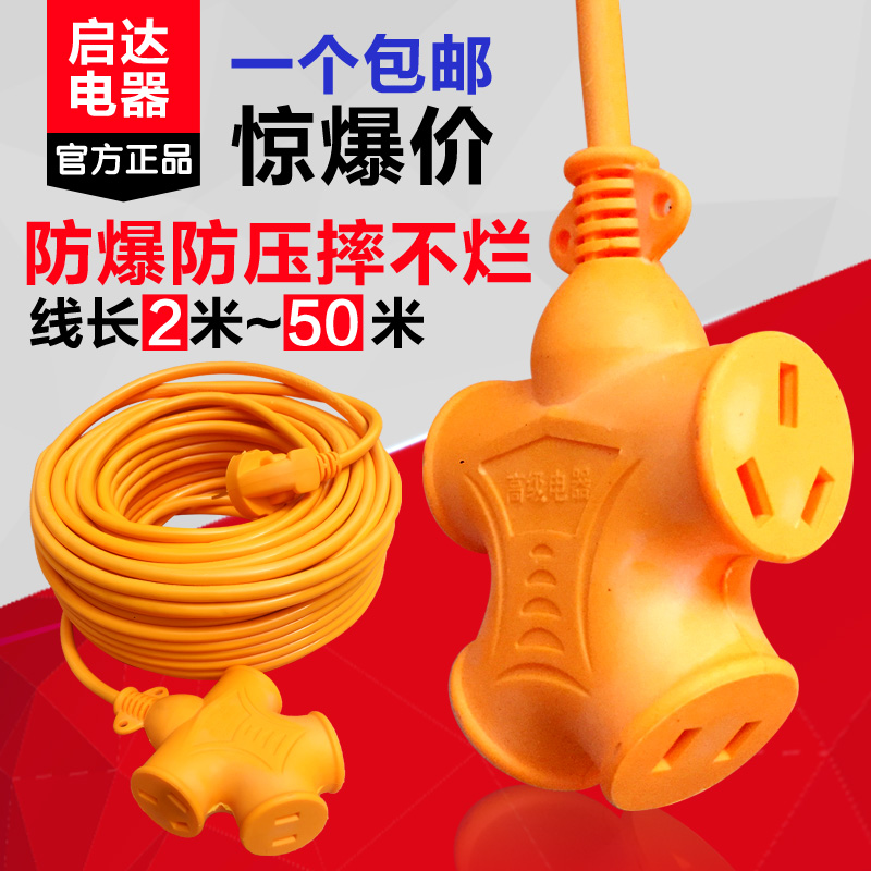 加长带线地拖插板10 15 20米插排电动车电源插座延长线接线板排插