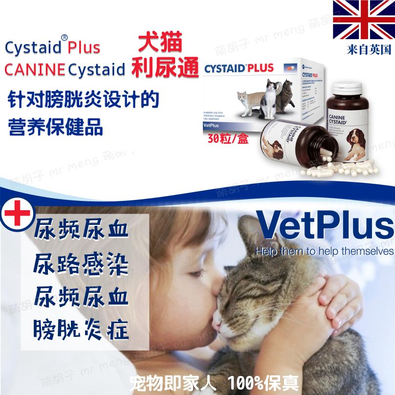 预售英国VetPlus进口宠特宝猫咪尿通利尿通膀胱炎尿结石洁晶排尿