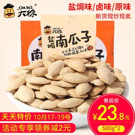 大徐原味南瓜子2斤 新货炒货熟南瓜子卤味/盐焗南瓜子独立小包装
