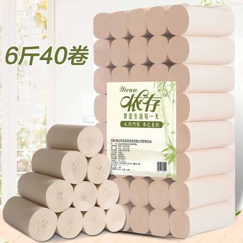 卫生纸实惠装纸巾卷筒纸整箱本色卷纸厕所手纸家庭装原浆家用厕纸