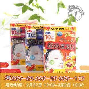 日本2017限定版面膜kracie肌美精3D佑天兰保湿补水粉蓝橘3/10枚装