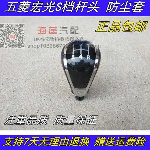 原装 五菱 宏光S 换挡位 排挡杆 挂档头 手球 变速杆 防尘套 真皮