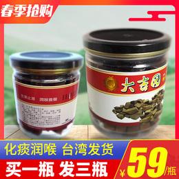 大吉园陈皮柚子参陈年白柚参寄3瓶化痰润喉台湾进口零食八仙果
