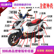 Promotional big ring Julong electric car shell TTX motorcycle plastic parts bws Land Rover moped accessories