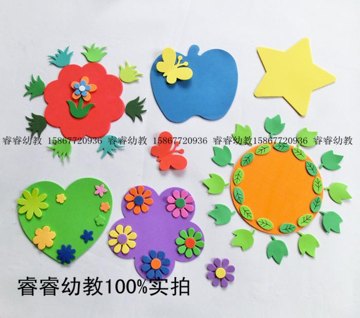 幼儿园教室装饰评比栏黑板报布置可贴许愿墙照片贴纸立体泡沫模形