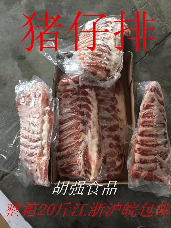 新鲜冷冻猪排骨 仔排 肋排整箱20斤江浙沪皖包邮