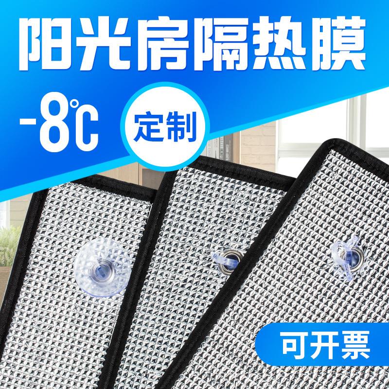 阳光房隔热膜玻璃防晒 阳台遮阳厨房窗户反光板 家用贴纸遮光神器