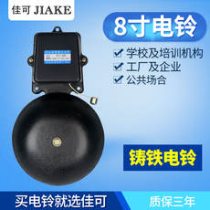8 inch electric bell factory commuting school class next class workshop ringer bell 220V ringing device bell