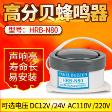 Buzzer DC24v 12V AC220V 110V HRB-N80 high-decibel active small alarm speaker