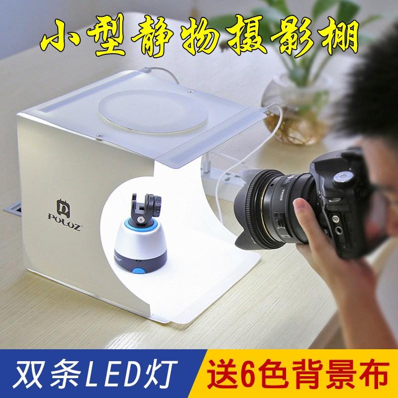 摄影棚小型简易静物拍摄小灯箱柔光补光迷你微型淘宝产品拍照道具