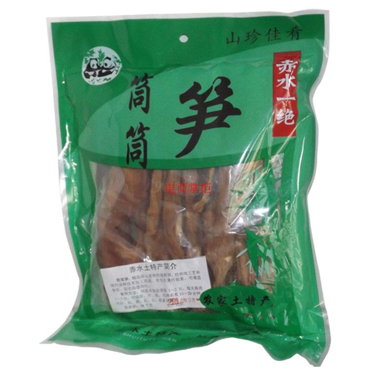 包邮贵州特产赤水干竹笋筒筒笋烟熏笋黑竹笋热销大促地区域美食味