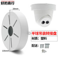 Monitoring hemisphere bracket camera storage line base box adapter plate 4/3.5 inch conch ceiling lifting ABS plastic