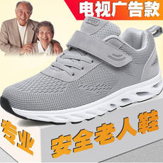Safe old shoes male father shoes authentic old father's shoes summer non-slip soft bottom breathable flagship store foot health