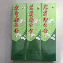 包邮古城香业茉莉卫生香供佛香厕所卫生间驱蚊熏香居家室内安神香
