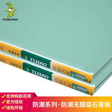 Bunny gypsum board moisture-proof series aldehyde-free selected gypsum board ceiling partition gypsum board ceiling