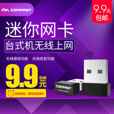COMFAST Mini Free Drive USB Wireless Network Card Desktop Laptop Wifi Receiver External Portable Home Wireless Network Receiver Signal Transmitter