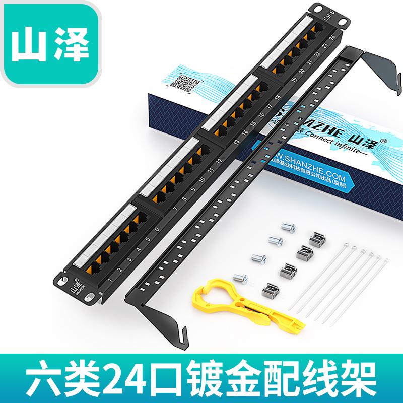 山泽WAN-16六类配线架24口CAT6千兆网络高端工程镀金1U机架式水晶头网线配线架