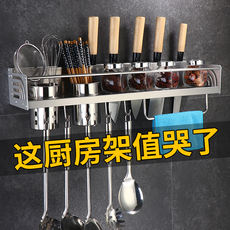 Free punching kitchen pendant stainless steel kitchen shelf rack knife holder storage storage rack kitchen wall hanging