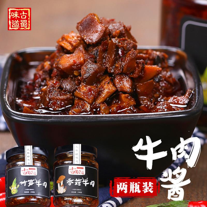 古蜀味自制手工牛肉酱 竹笋香菇牛肉酱料 暴下饭香辣拌饭面两瓶装