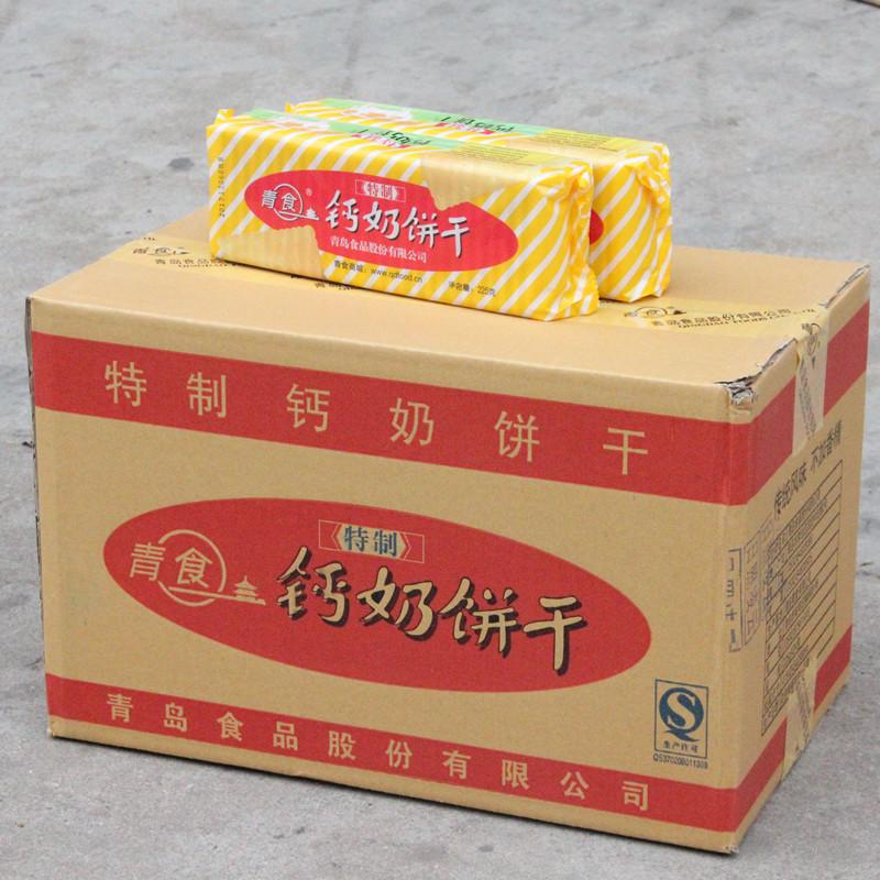 10包包邮 山东特产青岛青食特制钙奶饼干2250g 儿童补钙经典美食
