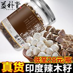 【买2发4瓶】辣木籽正宗印度进口包邮野生食用辣木子种子 滋补品