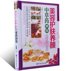 Beauty skin care beauty Chinese herbal medicine magical use Chinese medicine books Chinese medicine introduction books Chinese medicine basic theory Chinese medicine introduction Genuine books Health care