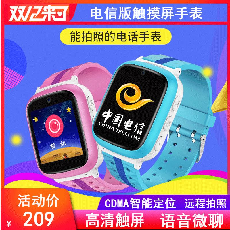 普耐尔儿童电话手表电信版CDMA智能定位插卡电话女孩男孩学生手机