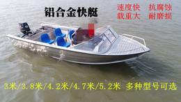 百胜铝合金快艇 游艇 冲锋舟 海钓鱼船 V路亚艇2-10人 可配机器