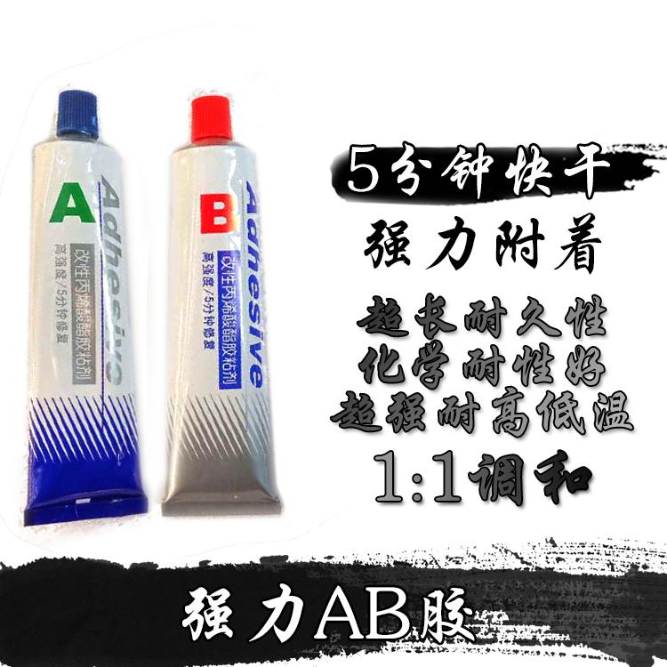 高强度防水环氧强力AB胶水高低温胶金属塑料玻璃陶瓷木材石材AB胶