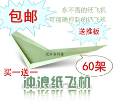 Surf paper plane genuine Liu Dong suspension paper plane paper / 20/40 send push board / national game dedicated