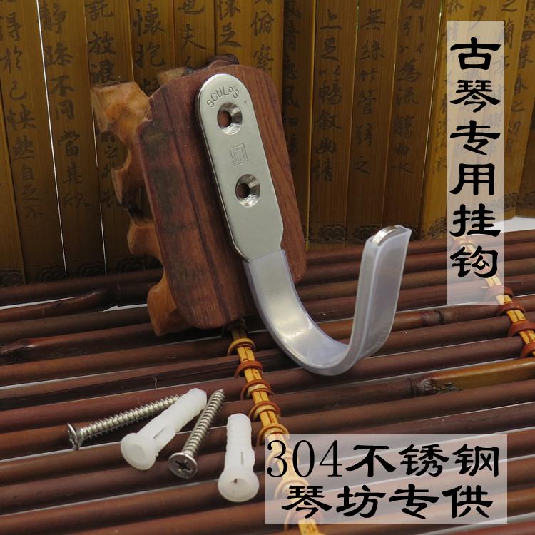 古琴通用挂钩304不锈钢专用墙壁挂钩开口宽度可超强耐用琴坊优选