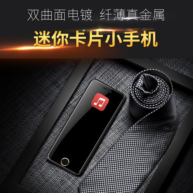 ulcool/优乐酷 V66卡片中国电信版中学生迷你手机超小老人非智能