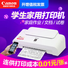 Canon IP1188 black and white inkjet home business office printer even for the jet printer for 1180