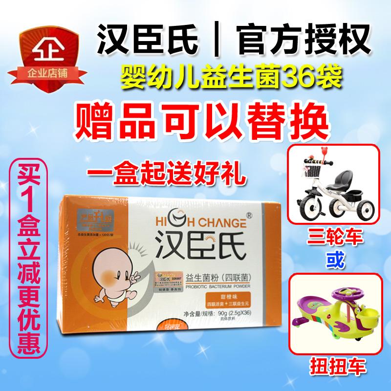 汉臣氏益生菌粉益生元婴幼儿肠胃四联菌橙味2.5g*36袋