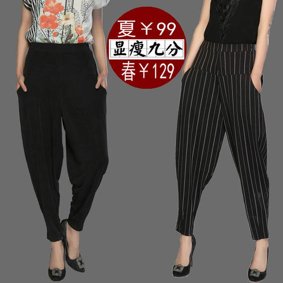 Harlan pants female summer new new fat mm large size loose casual wide leg pants turnip pants feet pants nine pants spring