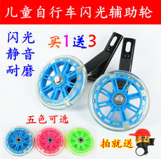 Children's bicycle auxiliary wheel stroller accessories 12 14 16 18 20 inch auxiliary wheel small side wheel flash mute