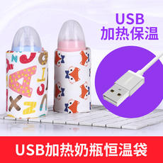 Baby bottle warm bag USB heating constant warm milk portable out of the baby insulated bottle bag