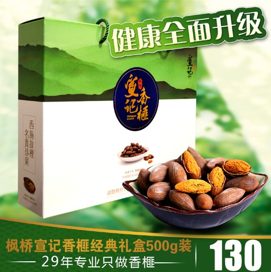 【枫桥宣记】2017年新货诸暨宣记香榧子 香榧礼盒500g坚果包邮