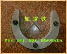Stone maintenance products, iron, crystal machine, refurbished machine with heavy iron, stone supplies