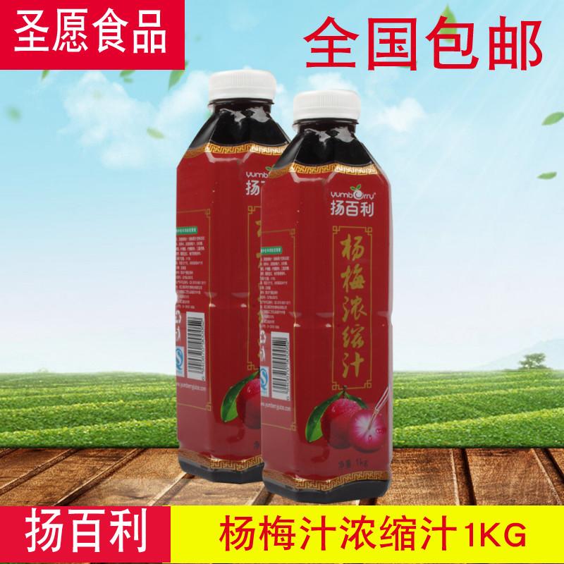 扬百利杨梅汁杨梅鲜果浓缩而成的饮品浓缩杨百利杨梅汁1kg 圣愿